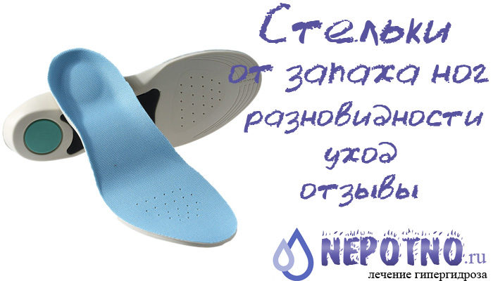 Стельки от пота и запаха для обуви
