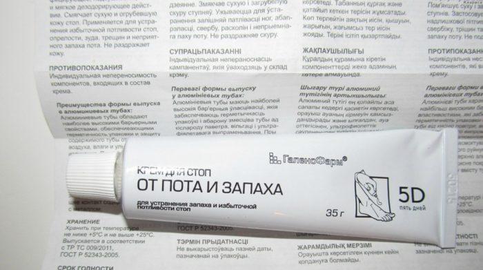 инструкция по применению крема от пота и запаха 5 дней