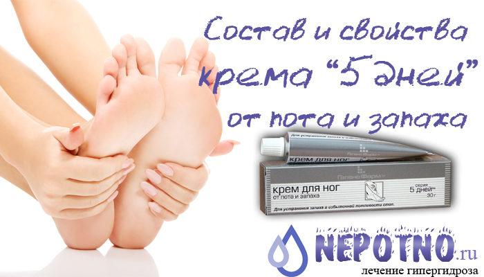 крем 5 дней от пота и запаха ног