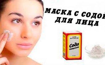 Маска для лица с содой
